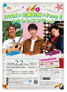 HOOK×近藤利樹×Feng E(フェン・イー)  ウクレレコンサート @ こもれびホール