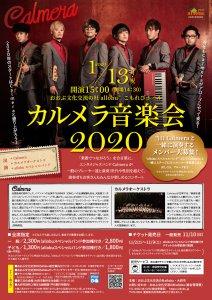カルメラ音楽会2020 @ こもれびホール