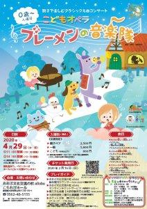 親子で楽しむクラシック名曲コンサート こどもオペラ「ブレーメンの音楽隊」→2021年1月17日(日)に延期となります。 @ こもれびホール