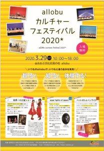allobuカルチャーフェスティバル2020 →中止 @ アローブ全館