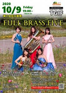 アローブミニコンサートTGIF 「華の金管五重奏」 @ こもれびホール